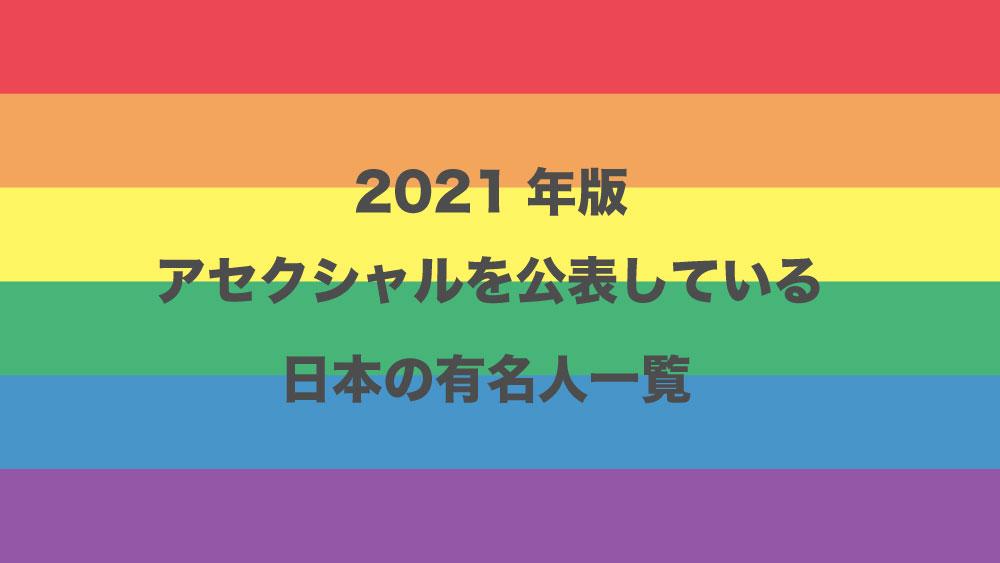 アセクシャル(無性愛)を公表している日本の芸能人・有名人一覧