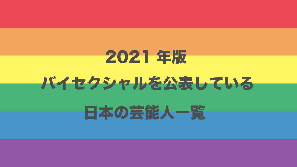 【2021年版】バイセクシャルを公表している日本の芸能人一覧