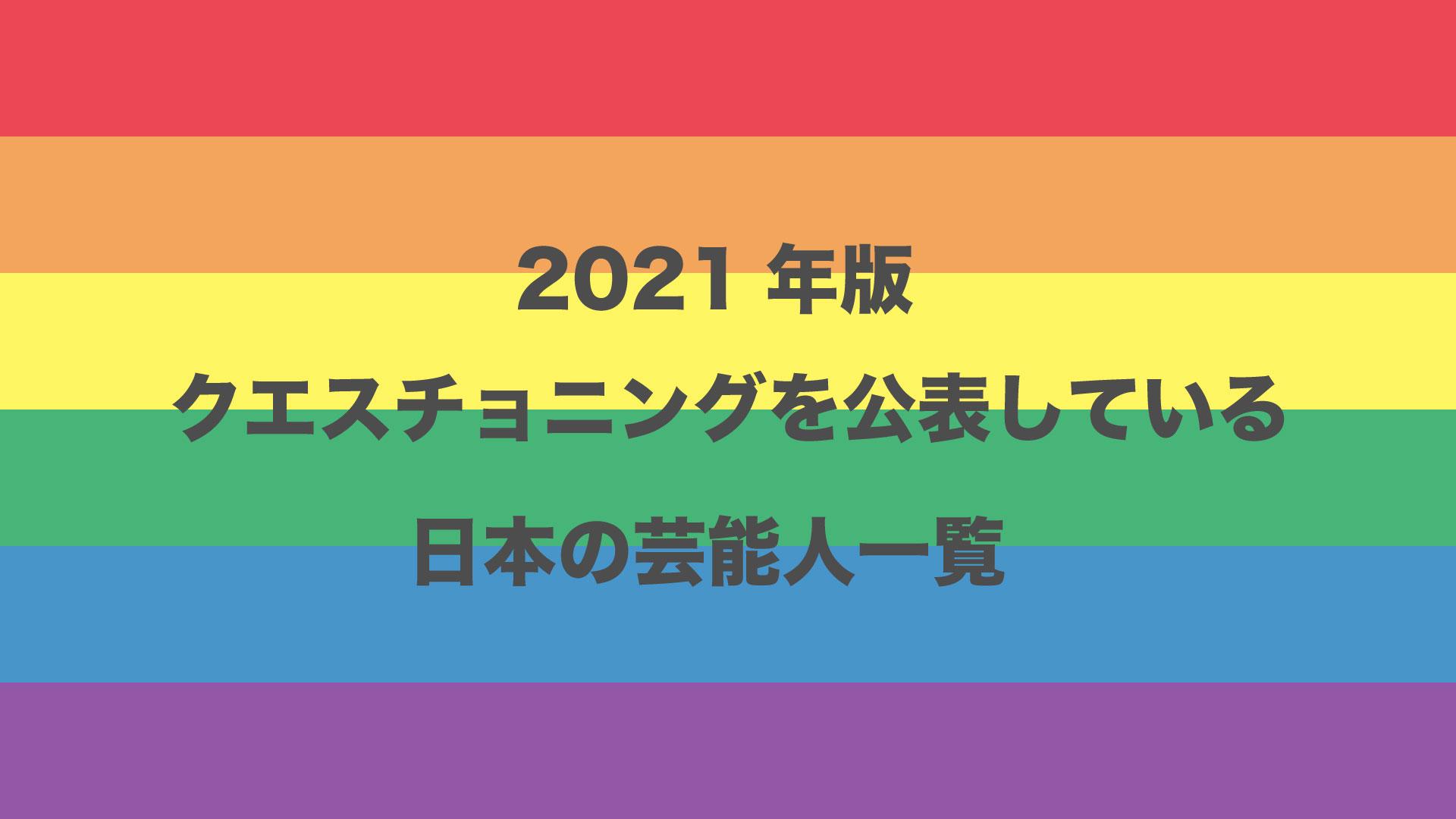 クエスチョニングを公表されている日本の芸能人・有名人一覧