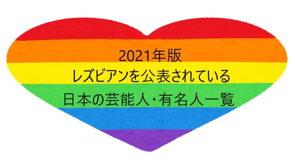 レズビアンを公表されている日本の芸能人・有名人一覧