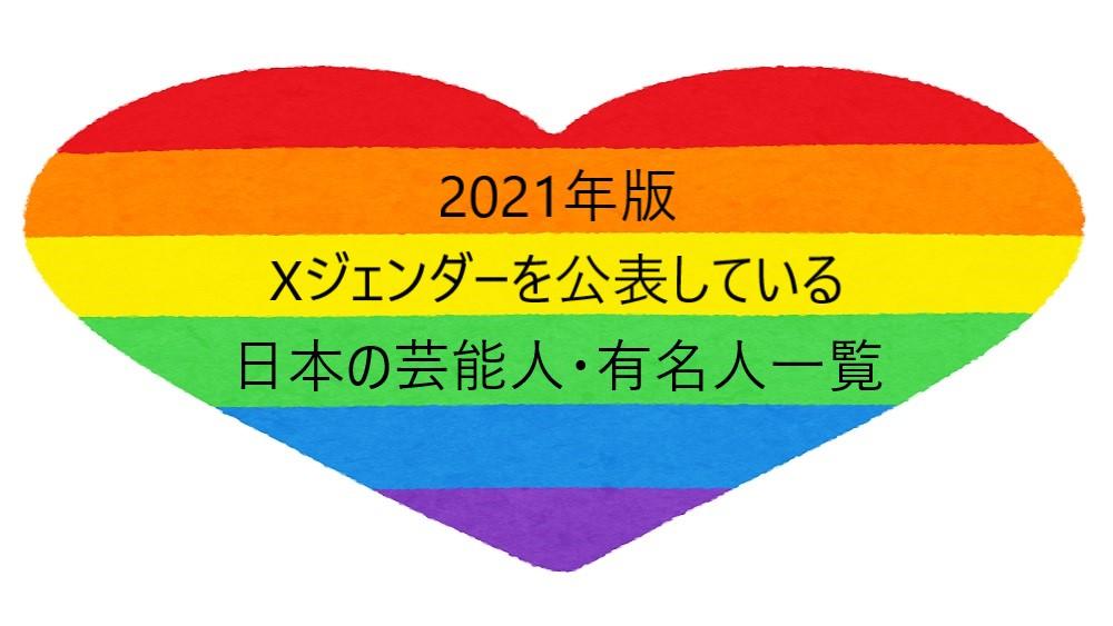 Xジェンダーを公表している日本の芸能人・有名人一覧