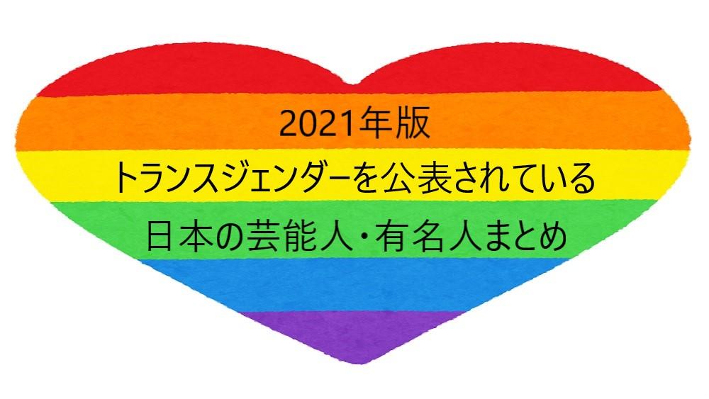 トランスジェンダーを公表されている日本の芸能人・有名人まとめ